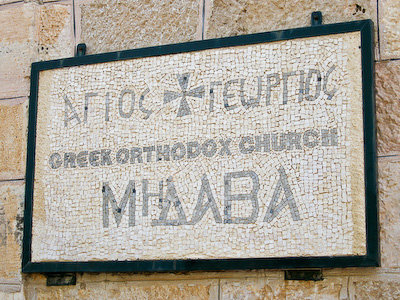Church of Saint George – Madaba