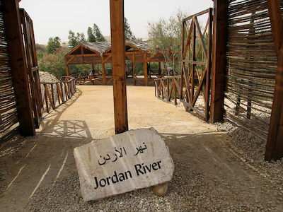 Entrance to the modern baptism site on the Jordan River